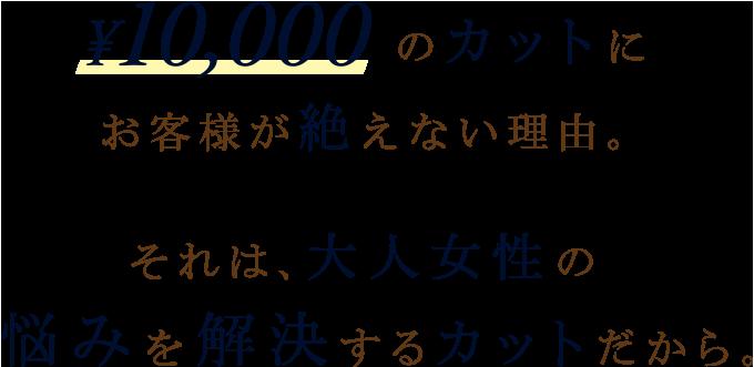¥10,000のカットにお客様が絶えない理由。それは、大人女性の悩みを解決するカットだから